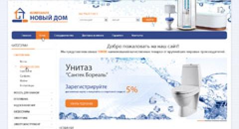 """Интернет-магазин сантехники в Курске """"Новый дом"""""""