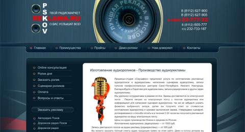 Радиомаркет Псков Reklama